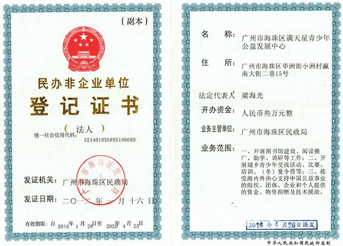 登记证书.JPG