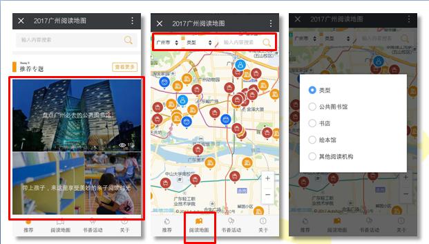 2017 广州阅读地图(电子版)正式发布:一份世界读书日的大礼